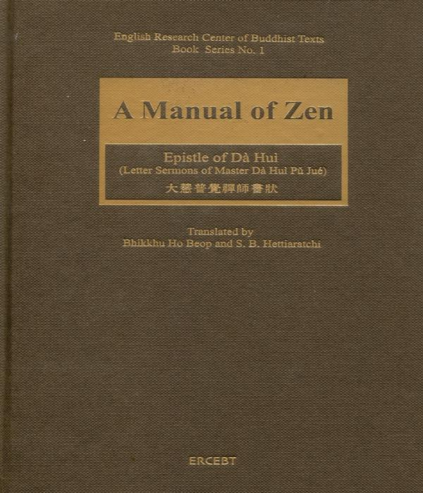 A Manual of Zen(Buddhist Texts Book Series No.1) - 대혜보각선사서장