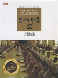 붓다의 식사 DVD (BTN 다큐스페셜)