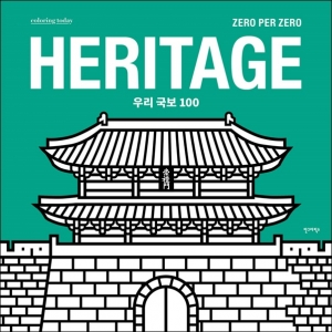 Heritage 우리 국보 100 Coloring Today