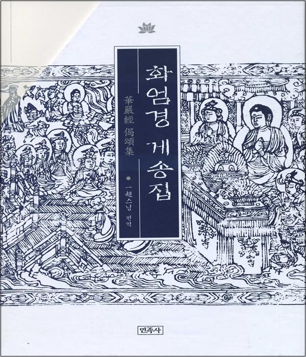 화엄경게송집 (전 2권/세트)
