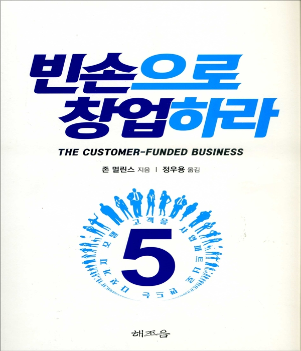 빈손으로 창업하라(THE CUSTOMER-FUNDED BUSINESS)