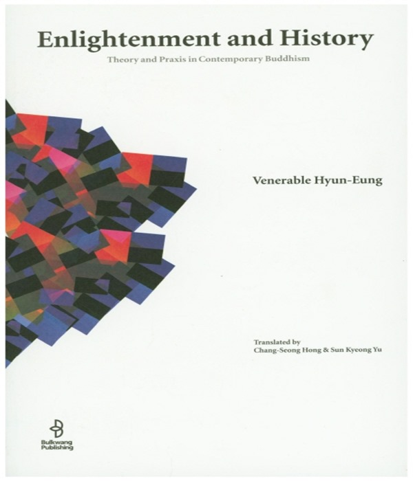 ENLIGHTENMENT AND HISTORY (깨달음과 역사/영어판)