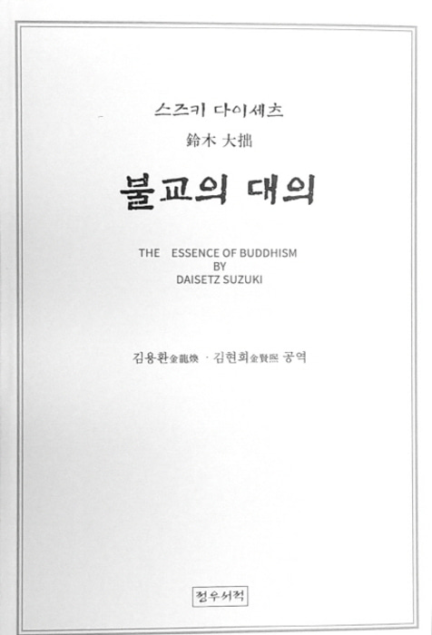 불교의 대의 (THE ESSENCE OF BUDDHISM BY DAISETZ SUZUKI)