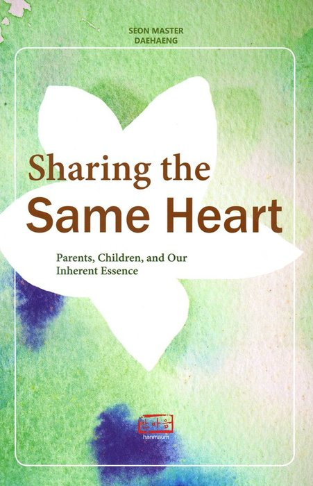 Sharing the Same Heart (Parents, Children, and Our Inherent Essence) - 대행스님 (영어판)