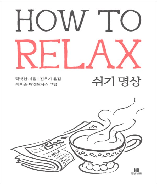 HOW TO RELAX(쉬기명상)