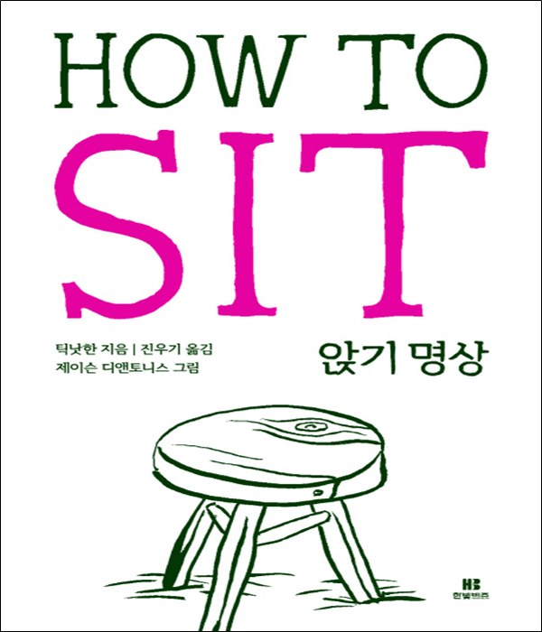 HOW TO SIT(앉기 명상)