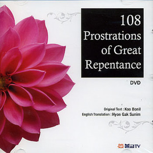 108 Prostrations of Great Repentance (DVD)