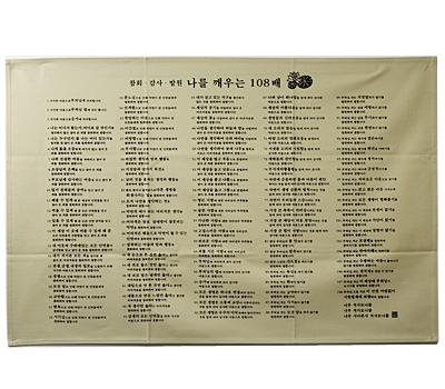 [고급다포] 나를 깨우는 108배 특大 (숯색,황색,백색,녹색 택1) / 불교용품,법보시용다포,기념품