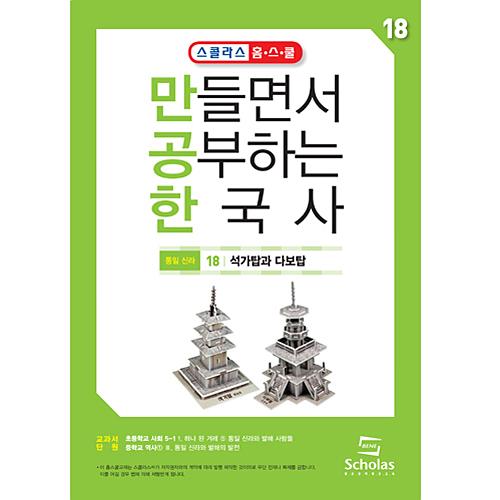 [만공한국사] 18 석가탑과 다보탑 / 불교용품,퍼즐,기념품