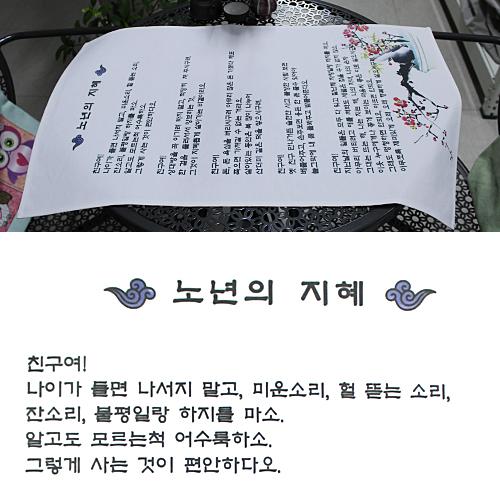 [칼라인쇄다포] 노년의 지혜 다포 大(세로) / 불교용품,법보시용다포,기념품