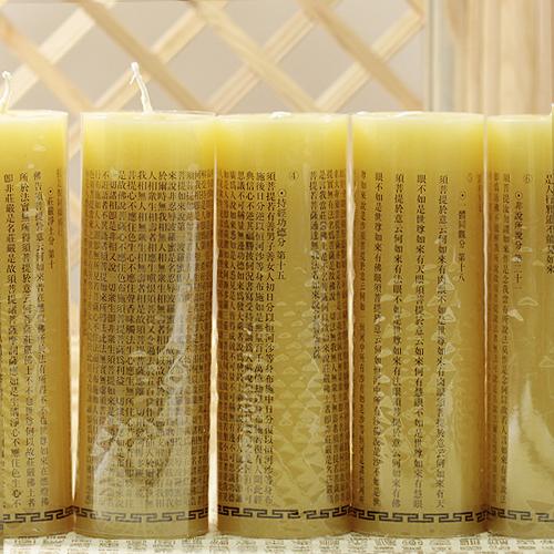 [삼환양초] 밀납 금강경 세트-기도초/ 불교용품,제사용품,초,기도초,양초