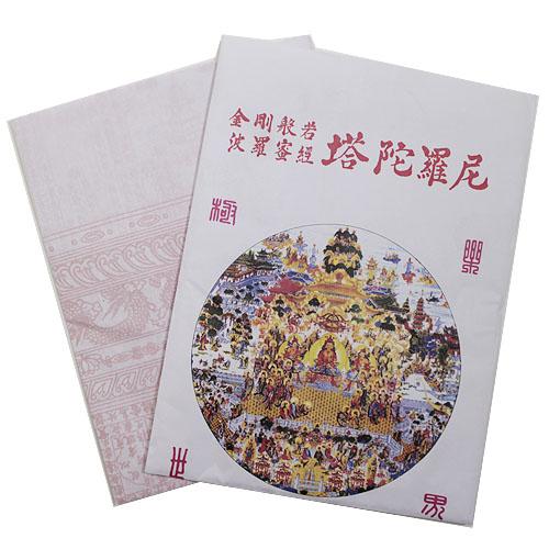 금강경 탑다라니 (종이) /불교용품