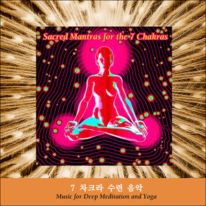 7 차크라 수련 음악 - SACRED MANTRAS FOR THE 7 CHAKRAS (CD)