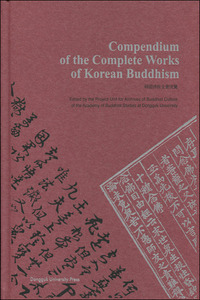 한국불교전서편람 (영문) - COMPENDIUM OF THE COMPLETE WORKS OF KORIAN BUDDHISM