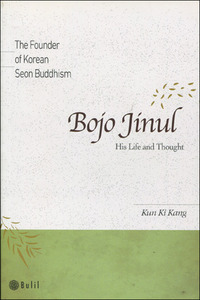 Bojo  Jinul - His Life and Thought