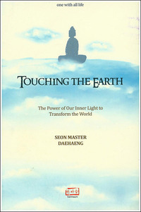 TOUCHING THE EARTH (영어판)