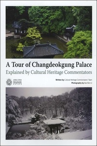 A Tour of Changdeokgung Palace Explained by Cultural Heritage Commentators 문화재해설사와 함께하는 창덕궁(영어판)